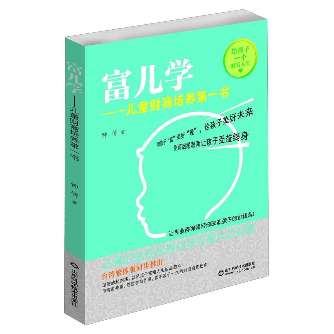 富儿学:儿童财商培养第一书 怎么样 - 亚米网