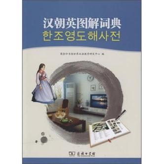 汉朝英图解词典(附光盘)