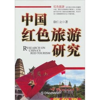 中国红色旅游研究