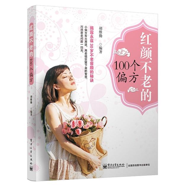 商品详情 - 红颜不老的100个偏方(双色) - image  0