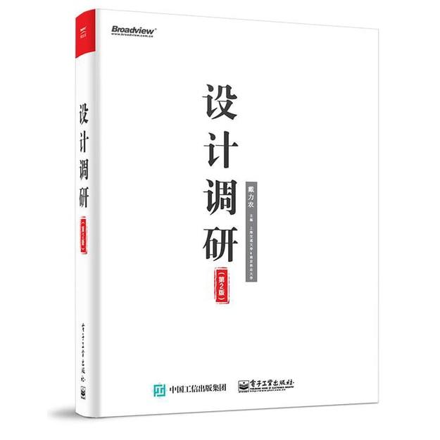 商品详情 - 设计调研(第2版) - image  0