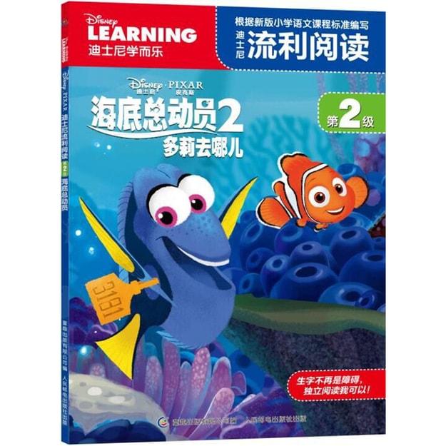 商品详情 - 迪士尼流利阅读·第2级·海底总动员2:多莉去哪儿 - image  0