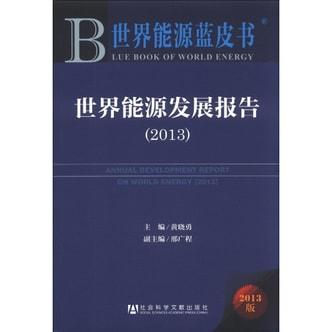 世界能源蓝皮书:世界能源发展报告(2013)