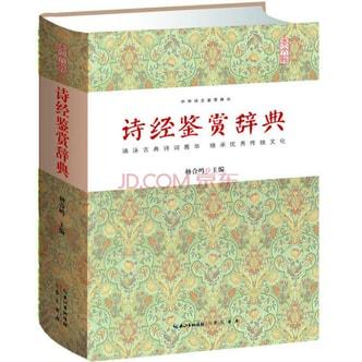 诗经鉴赏辞典