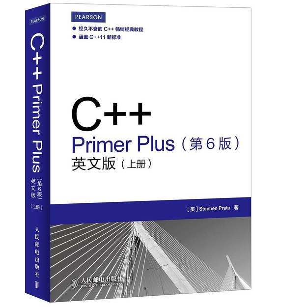 商品详情 - C++ Primer Plus(第6版)英文版(上下册) - image  0