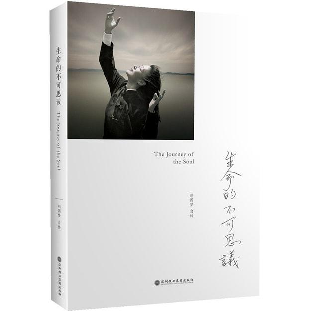 商品详情 - 生命的不可思议:胡因梦自传 - image  0