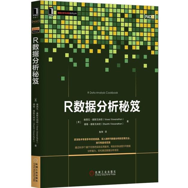 商品详情 - R数据分析秘笈 - image  0