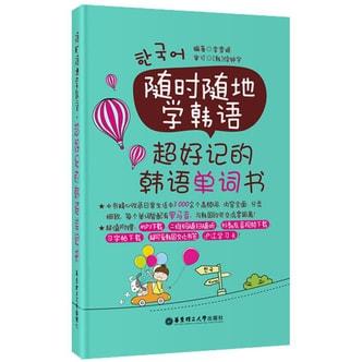 随时随地学韩语:超好记的韩语单词书(赠MP3下载与二维码随扫随听)