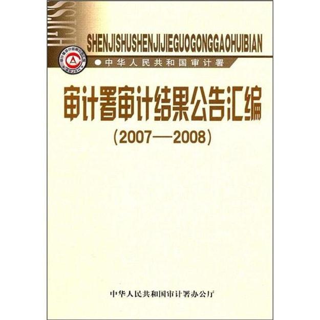 商品详情 - 审计署审计结果公告汇编(2007-2008) - image  0