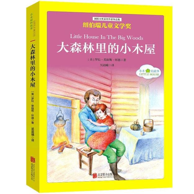 商品详情 - 国际大奖儿童文学经典名著小木屋的故事:大森林里的小木屋 - image  0