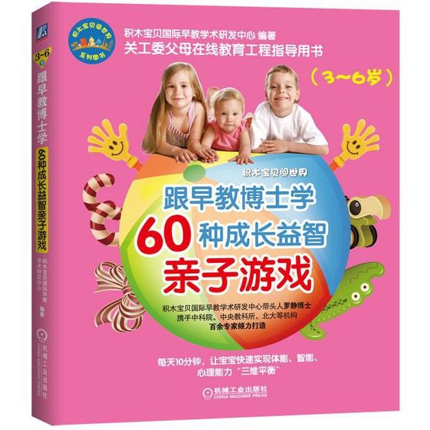 商品详情 - 跟早教博士学60种成长益智亲子游戏(3-6岁) - image  0