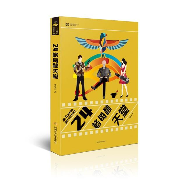 商品详情 - 中国科幻基石丛书:24格每秒天堂 - image  0