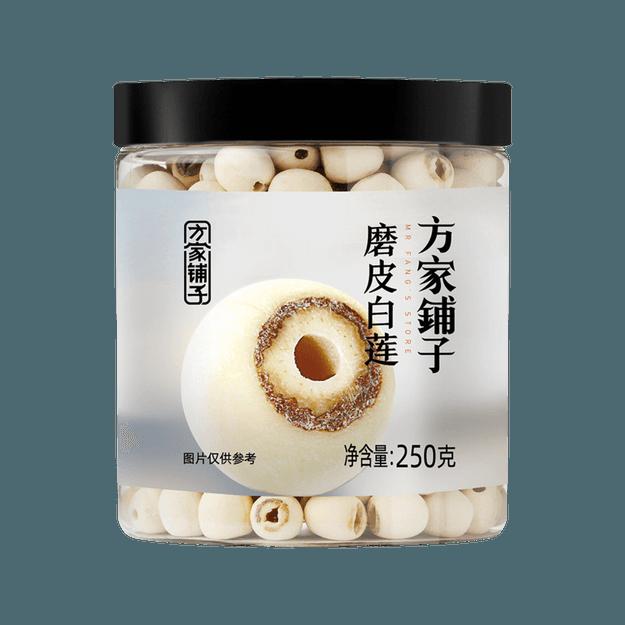 商品详情 - 方家铺子 正宗磨皮湘莲子 瓶装 250g - image  0