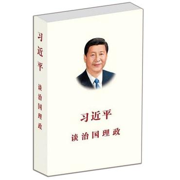 习近平谈治国理政 入选2014中国好书