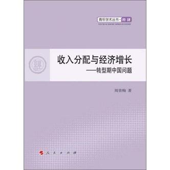 收入分配与经济增长:转型期中国问题