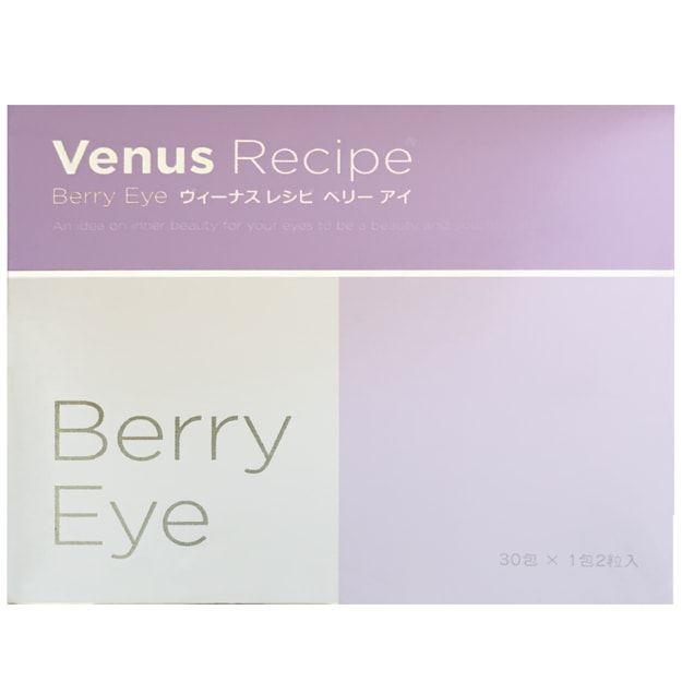 AXXZIA BERRY EYE 60 TABLETS