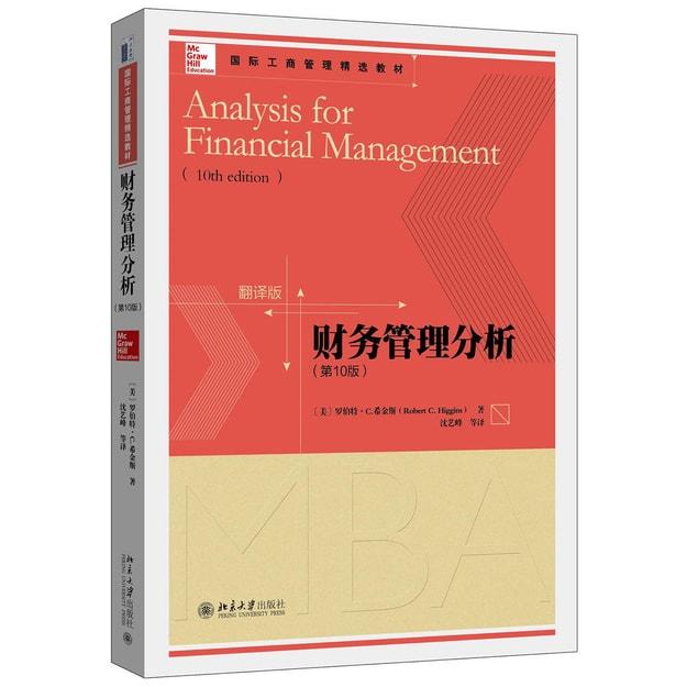 商品详情 - 国际工商管理精选教材·翻译版:财务管理分析(第10版) - image  0