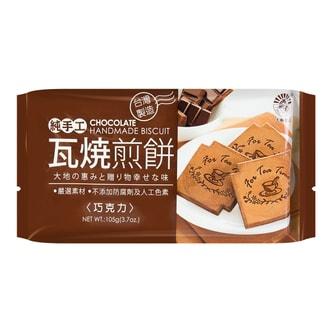 台湾天鹏 纯手工瓦烧煎饼 奶香巧克力味 10包入 105g