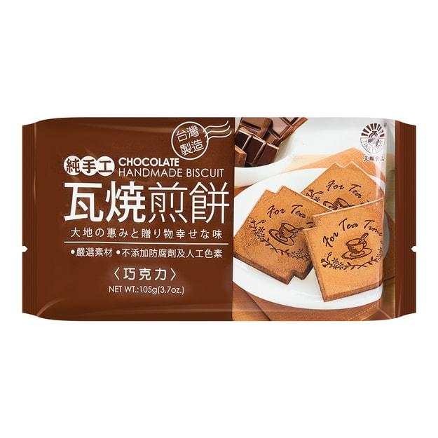 商品详情 - 台湾天鹏 纯手工瓦烧煎饼 奶香巧克力味 10包入 105g - image  0