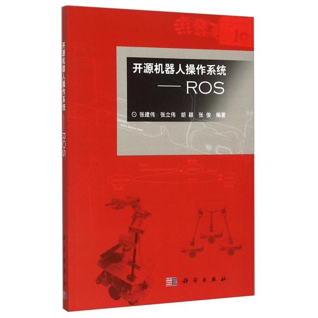 商品详情 - 开源机器人操作系统:ROS(附光盘) - image  0