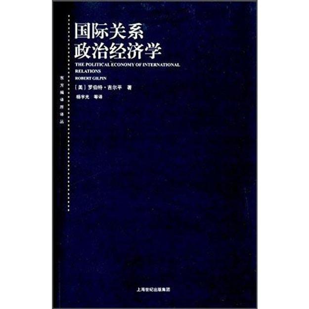 商品详情 - 国际关系政治经济学 - image  0