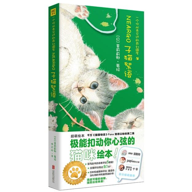 商品详情 - 子猫絮语(十周年纪念珍藏版)极能扣动你心弦的猫咪绘本 - image  0