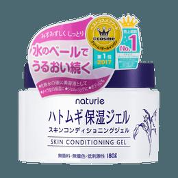 NATURIE Hatomugi Skin Conditioning Gel 180g @Cosme Award No.1