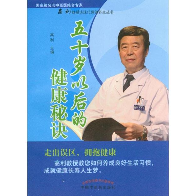 商品详情 - 国家级名老中西医结合专家高利教授谈现代保健养生丛书:五十岁以后的健康秘诀 - image  0