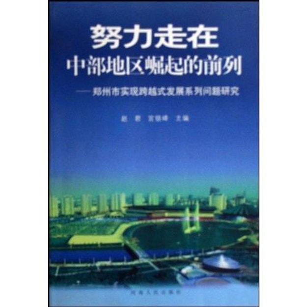 商品详情 - 努力走在中部地区崛起的前列:郑州市实现跨越式发展系列问题研究 - image  0