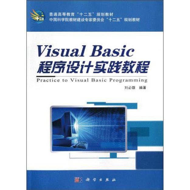 商品详情 - Visual Basic程序设计实践教程 - image  0