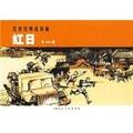 红日(共4册) 小人书