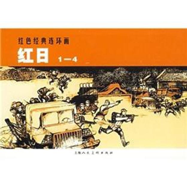 商品详情 - 红日(共4册) 小人书 - image  0