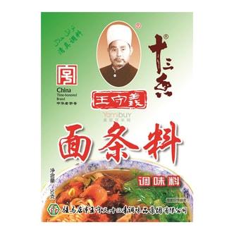 WANGSHOUYI Noodle Seasoning 50g