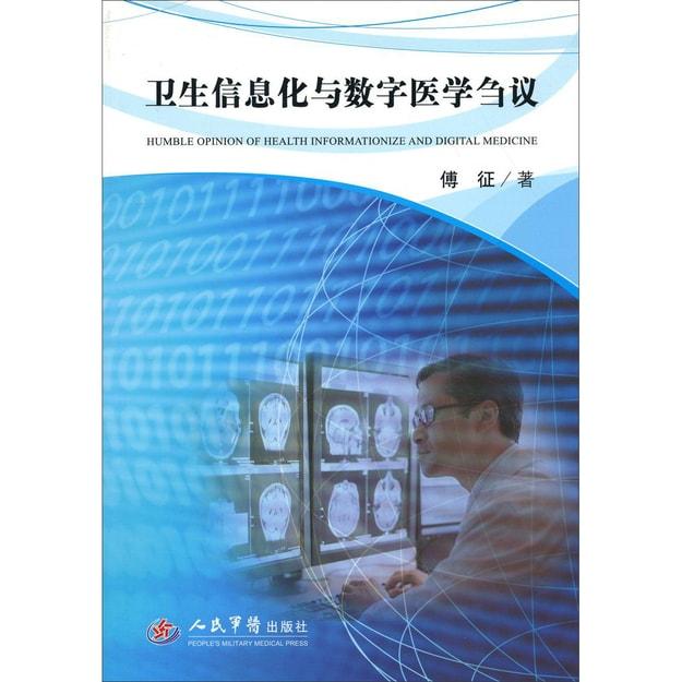 商品详情 - 卫生信息化与数字医学刍议 - image  0