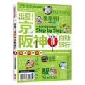 【繁體】出發!京阪神自助旅行:一看就懂旅遊圖解 Step by Step