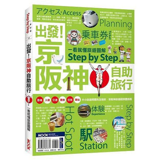 商品详情 - 【繁體】出發!京阪神自助旅行:一看就懂旅遊圖解 Step by Step - image  0