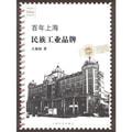 百年上海民族工业品牌