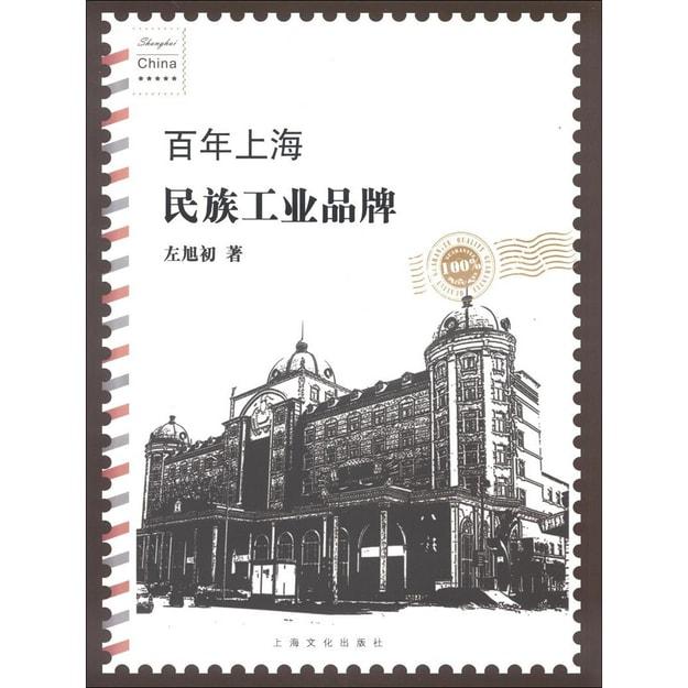 商品详情 - 百年上海民族工业品牌 - image  0