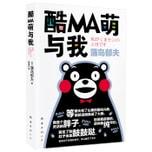 酷MA萌与我(熊本熊的暖萌成长之路)