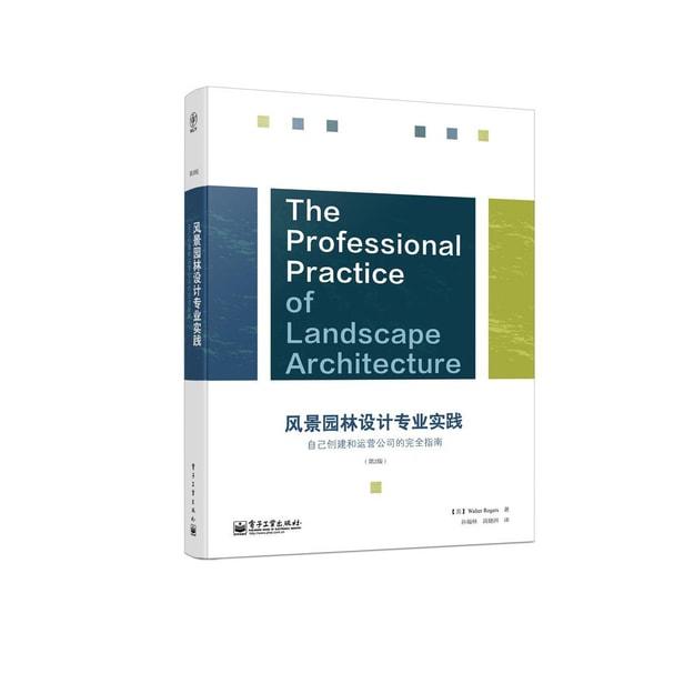 商品详情 - 风景园林设计专业实践:自己创建和运营公司的完全指南(第2版) - image  0