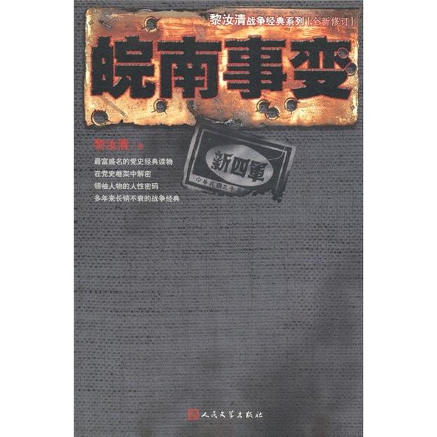 商品详情 - 黎汝清战争经典系列:皖南事变(全新修订) - image  0