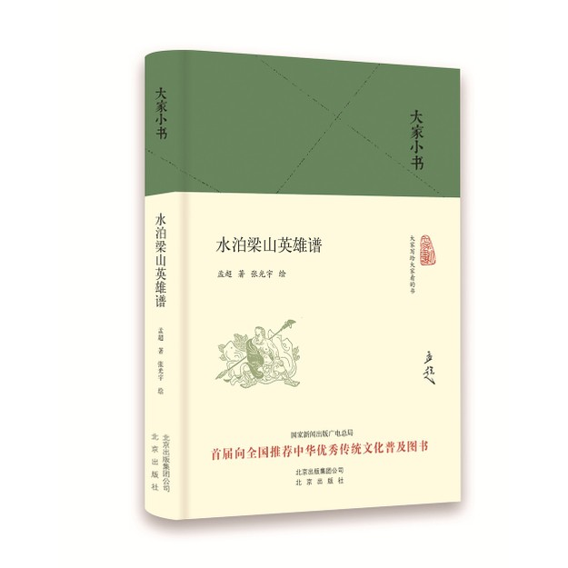 商品详情 - 大家小书 水泊梁山英雄谱(精装本) - image  0