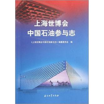 上海世博会中国石油参与志