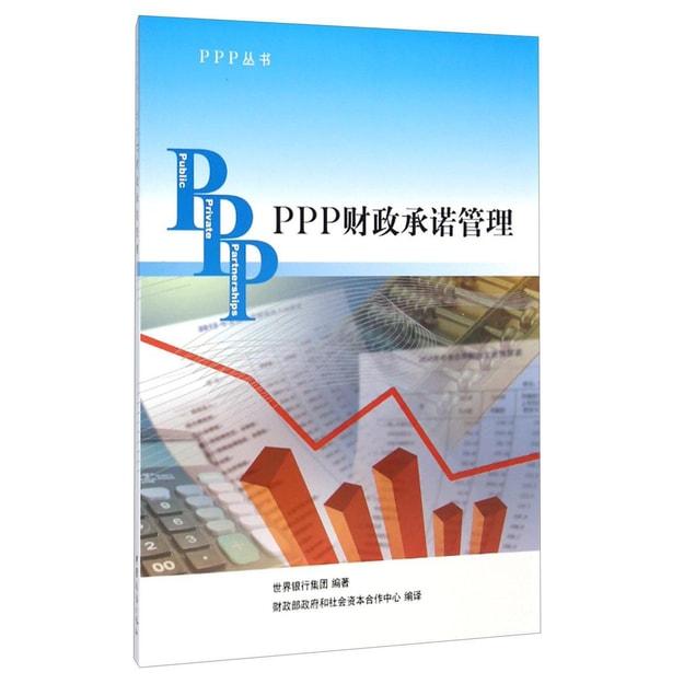 商品详情 - PPP丛书:PPP财政承诺管理 - image  0