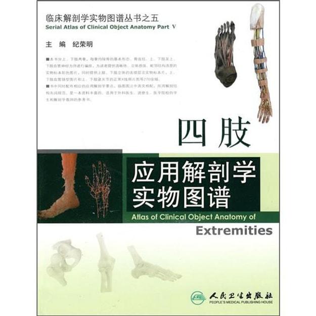 商品详情 - 临床解剖学实物图谱丛书·四肢应用解剖学实物图谱 - image  0