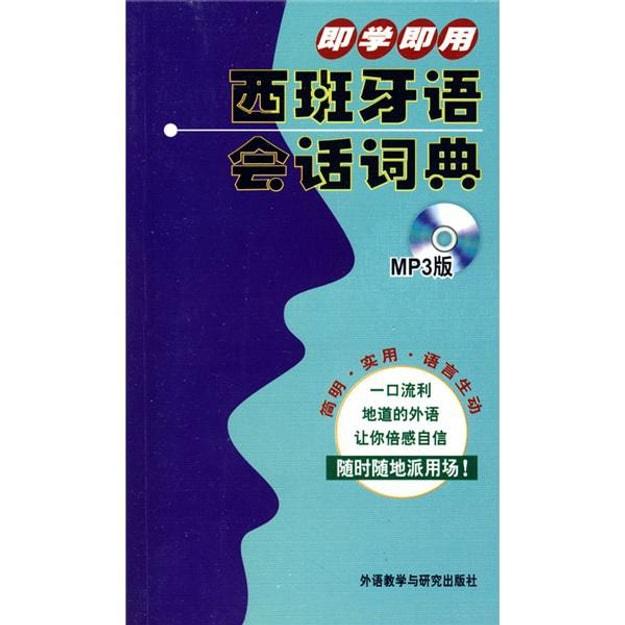 商品详情 - 即学即用:西班牙语会话词典(附MP3光盘1张) - image  0