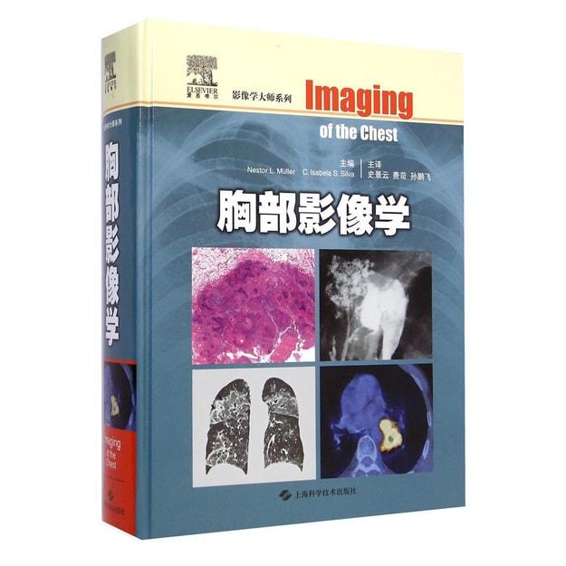 Product Detail - 影像学大师系列:胸部影像学 - image 0