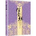 绾青丝.3(全新修订版)