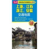 中短途自驾出行专用地图系列:上海、江苏、浙江、安徽交通地图(2016年新版)