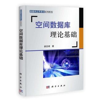 数据库应用理论系列图书:空间数据库理论基础